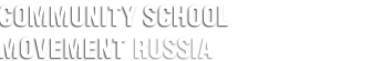 Community School Movement Russia